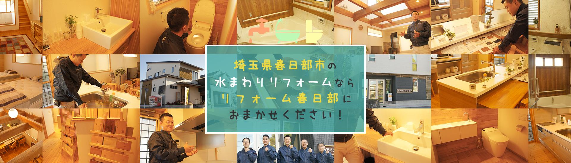 埼玉県春日部市の水まわりリフォームならアイエスホームイングにおまかせください