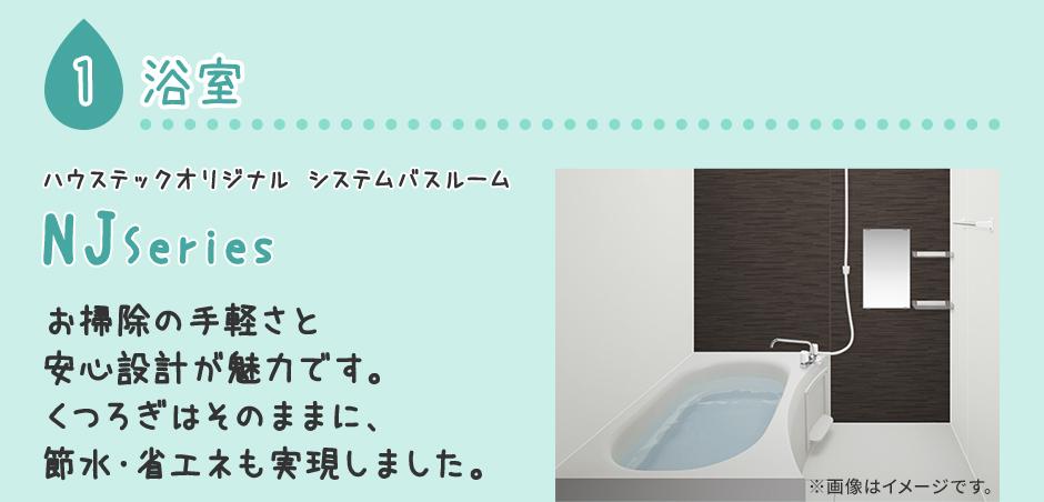 浴室ハウステックオリジナル システムバスルーム
