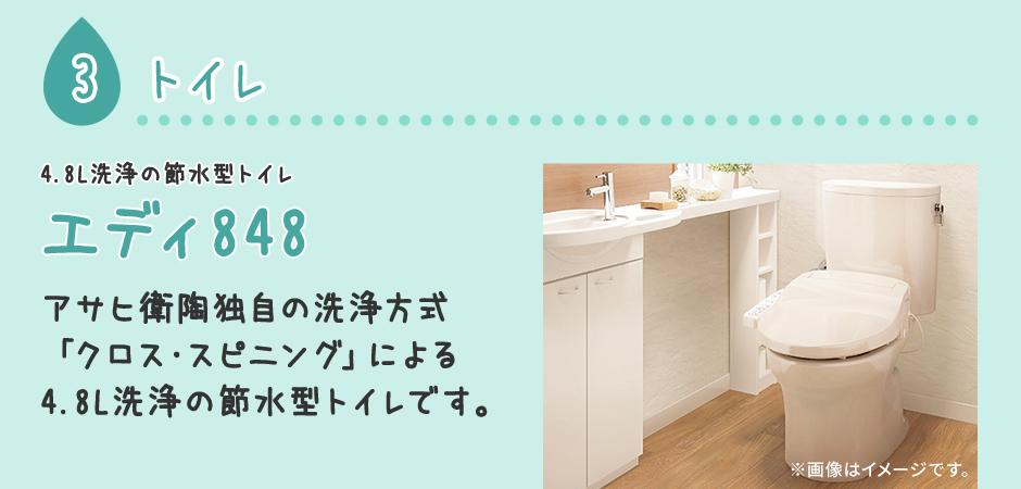 トイレ4.8L洗浄の節水型トイレ